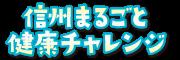 信州まるごと健康チャレンジ2021
